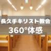 長久手キリスト教会の360°体感